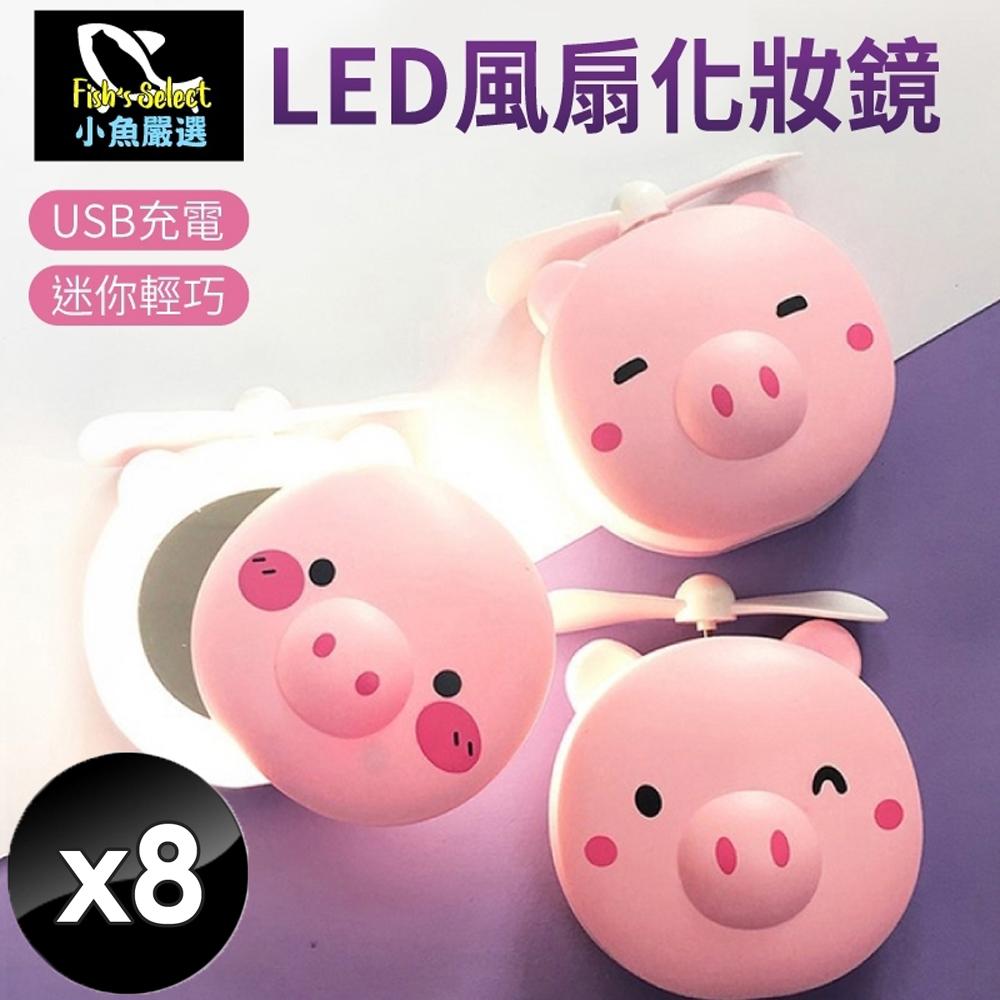 【小魚創意行銷】粉紅豬LED風扇化妝鏡(三款隨機出貨)-8入組
