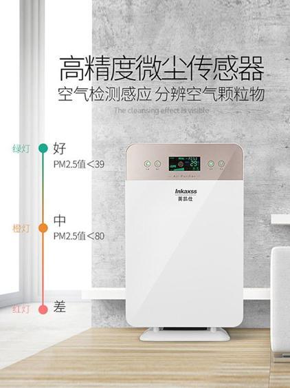 空氣凈化器家用室內臥室辦公除甲醛煙霧霾塵除PM2.5