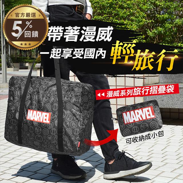 Marvel 漫威系列復仇者聯盟款-旅行收納折疊袋 【LINE 官方嚴選】