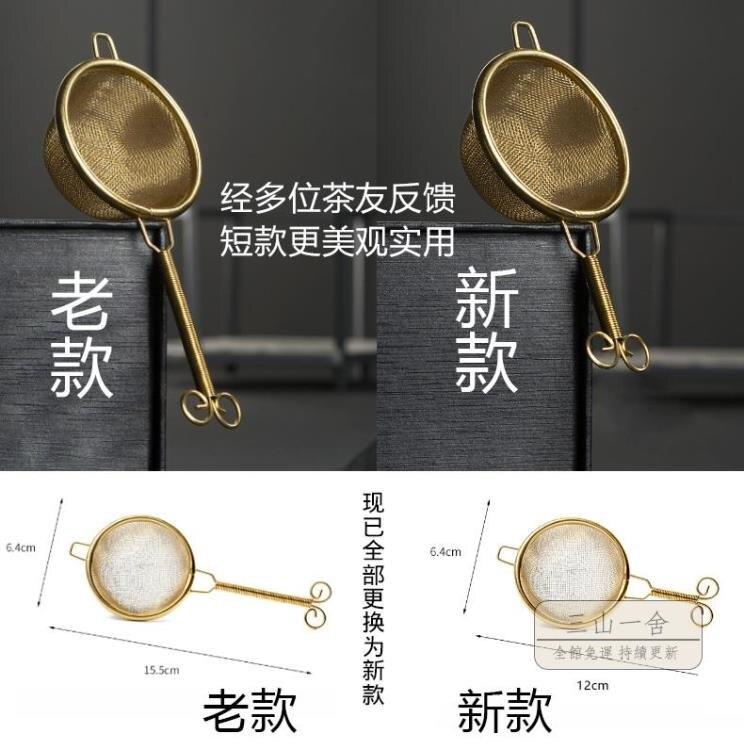 茶漏 創意雙層銅茶漏茶濾過濾網日式手工茶隔漏斗功夫茶具配件