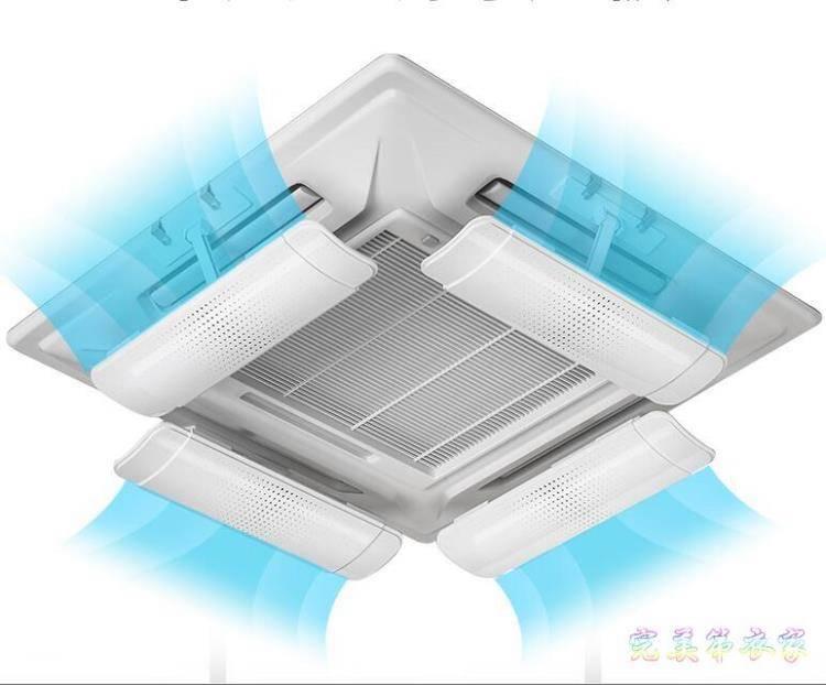 中央空調防直吹遮風板出風口擋板防風天花機冷氣通用導風罩   慶中元