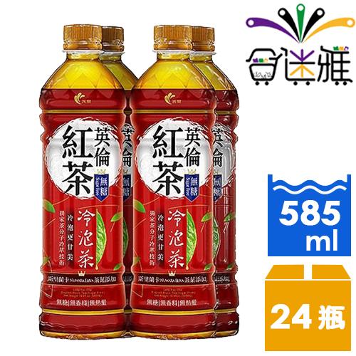 【免運直送】光泉冷泡茶英倫紅茶585ml(24瓶/箱)*1箱 -02