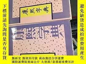 二手書博民逛書店康熙字典罕見上下Y16096 本社 國際文化出版公司出版 出版1