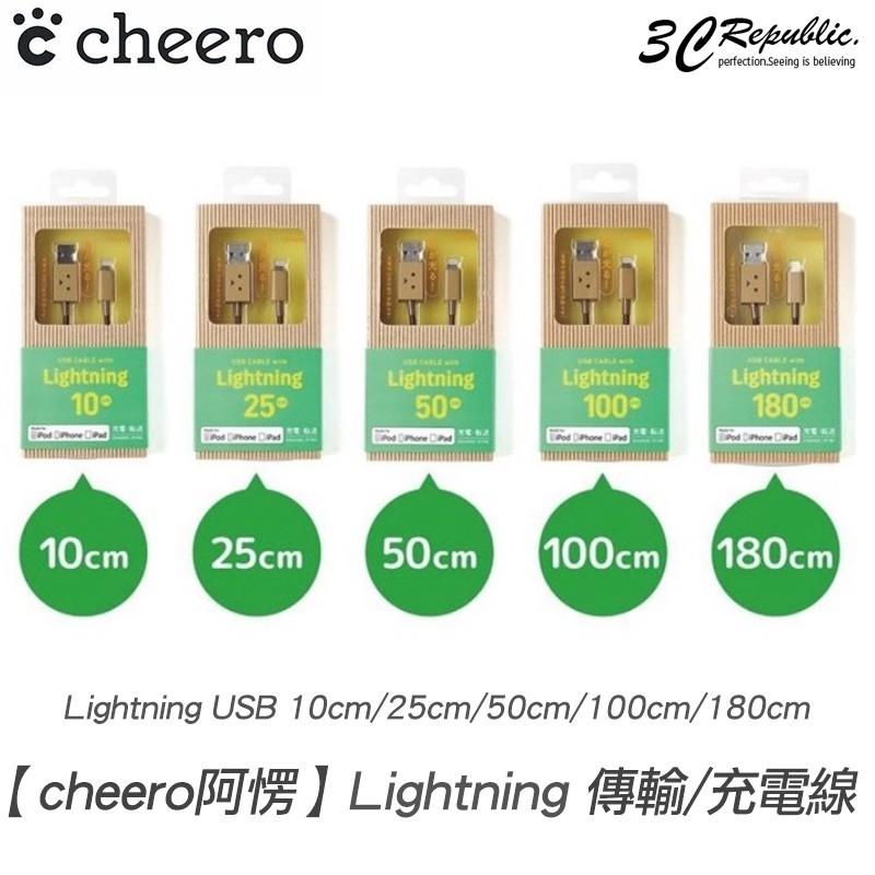 cheero 阿愣 lightning mfi 認證 傳輸線 iphone 充電線 100cm