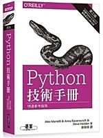 二手書博民逛書店《Python 技術手冊 第三版 Python in a Nut