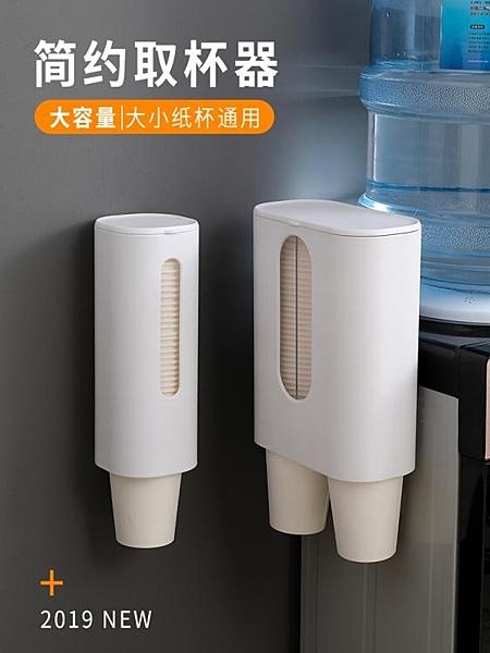 一次性杯子架自動取杯器飲水機水杯杯架家用免打孔放紙杯的置物架 一木良品