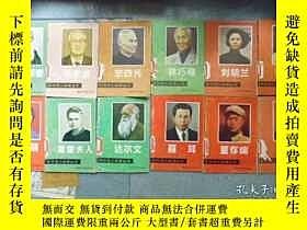 二手書博民逛書店中外名人故事叢書罕見12本合售Y12323 中國和平出版社