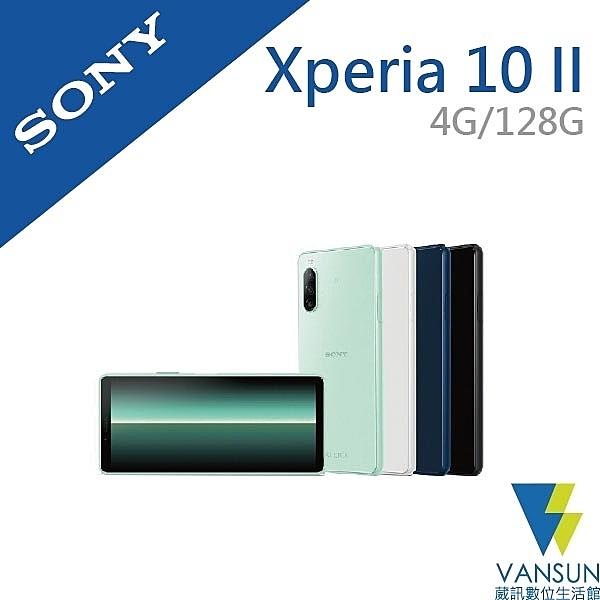 【贈集線器+觸控筆吊飾+摺疊支架】Sony Xperia 10 II (4G/128G) 6吋 智慧型手機【葳訊數位生活館】