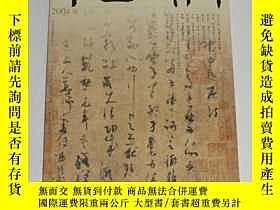 二手書博民逛書店雜誌--中國書畫2004年第7期罕見(8開)Y7095