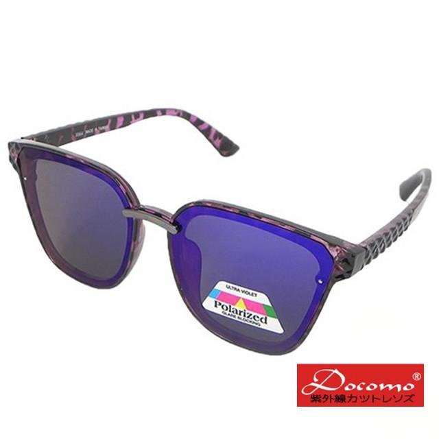 【Docomo品牌】時尚女款 寶麗來頂級偏光鏡片 紫豹紋框亮紫色鏡片 精緻設計款