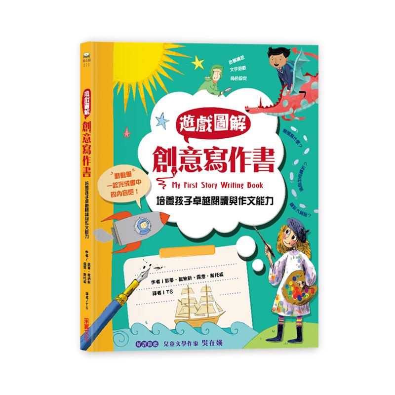 遊戲圖解創意寫作書:培養孩子卓越的閱讀與作文能力[88折]11100908739