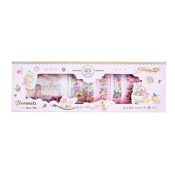 8卷手帳膠帶套裝裝飾膠布印花素材初學者動漫彩色大禮包膠布