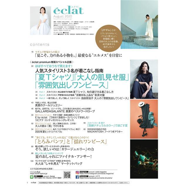 eclat 8月號2020