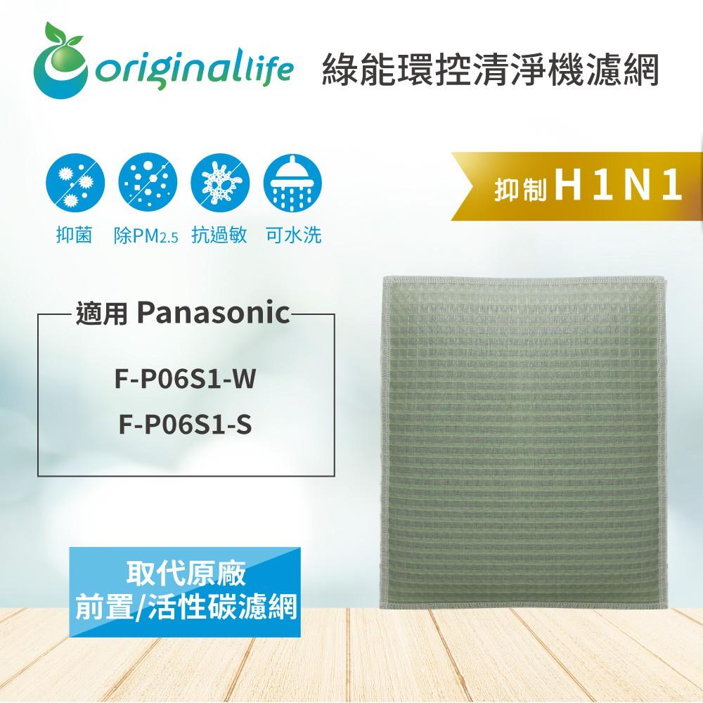 【Original Life】適用Panasonic:F-P06S1-W、F-P06S1-S 空氣清淨機 濾網