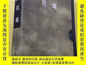 二手書博民逛書店罕見陀螺——新奧特集團十週年紀念文集Y5834 張亞光 著 北京