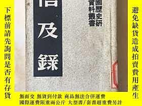 二手書博民逛書店罕見中國歷史研究資料從書(信及錄)第四版Y11395 神州國光社