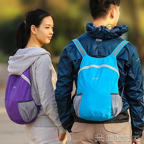 登山背包 皮膚包旅行雙肩包男女款超輕運動包可折疊登山包戶外便攜 新年特惠