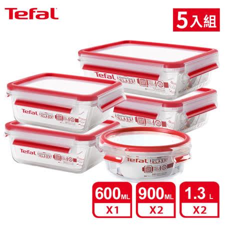 【Tefal 特福】德國EMSA 無縫膠圈防漏玻璃保鮮盒-超值五件組 (600MLx1+900MLx2+1.3Lx2)(微烤兩用)(超強30年保固)