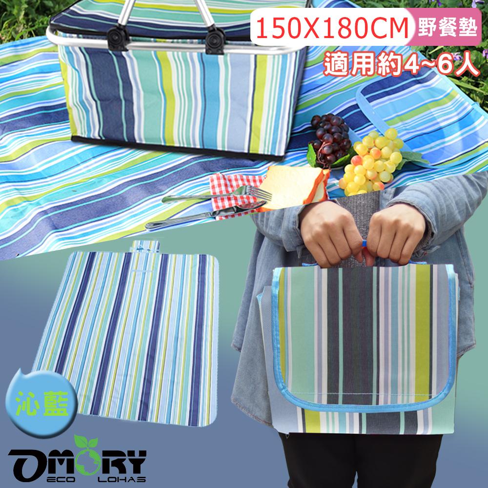 【OMORY】渲染摺疊收納條紋野餐墊150x180-顏色隨機