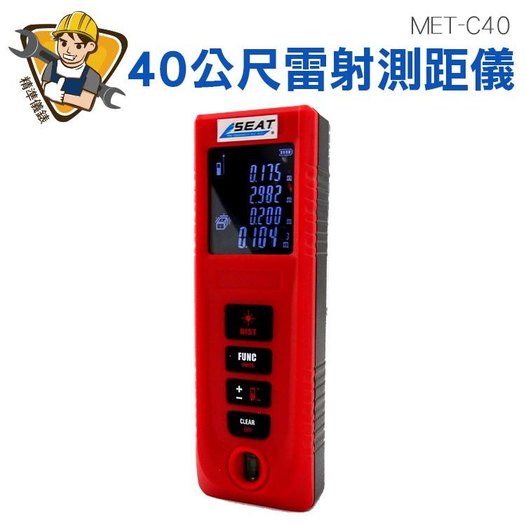 測距儀 MET-C40 雷射測距儀 房仲必備 40公尺 雷射測量尺 手持 精準儀錶