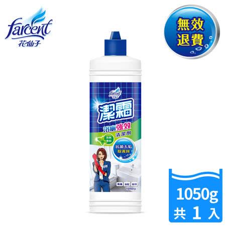 【潔霜】S浴廁清潔劑-1050ml(清新薄荷)_JB3083GXF