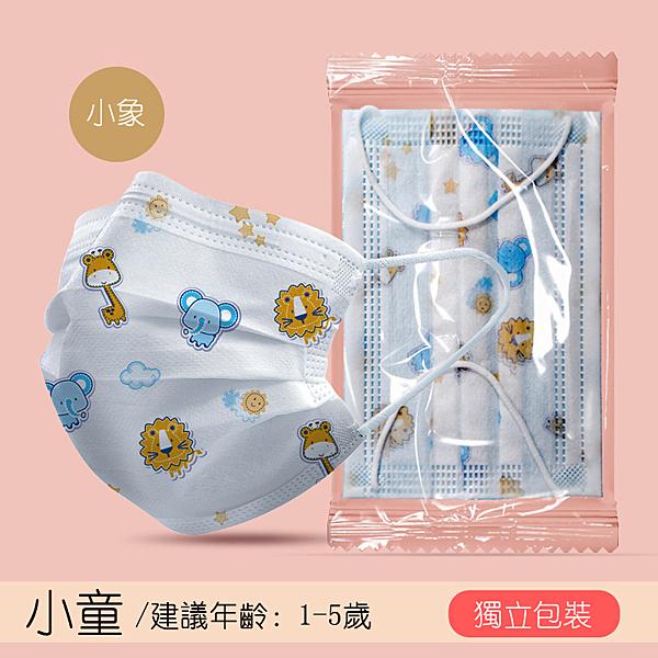 100片裝當天出貨 小童口罩 幼幼 兒童 平面口罩 熔噴布 三層不織布加厚口罩 防護口罩防飛沫