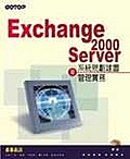 二手書博民逛書店《EXCHANGE 2000 SEVER系統規劃建置及管理實務》
