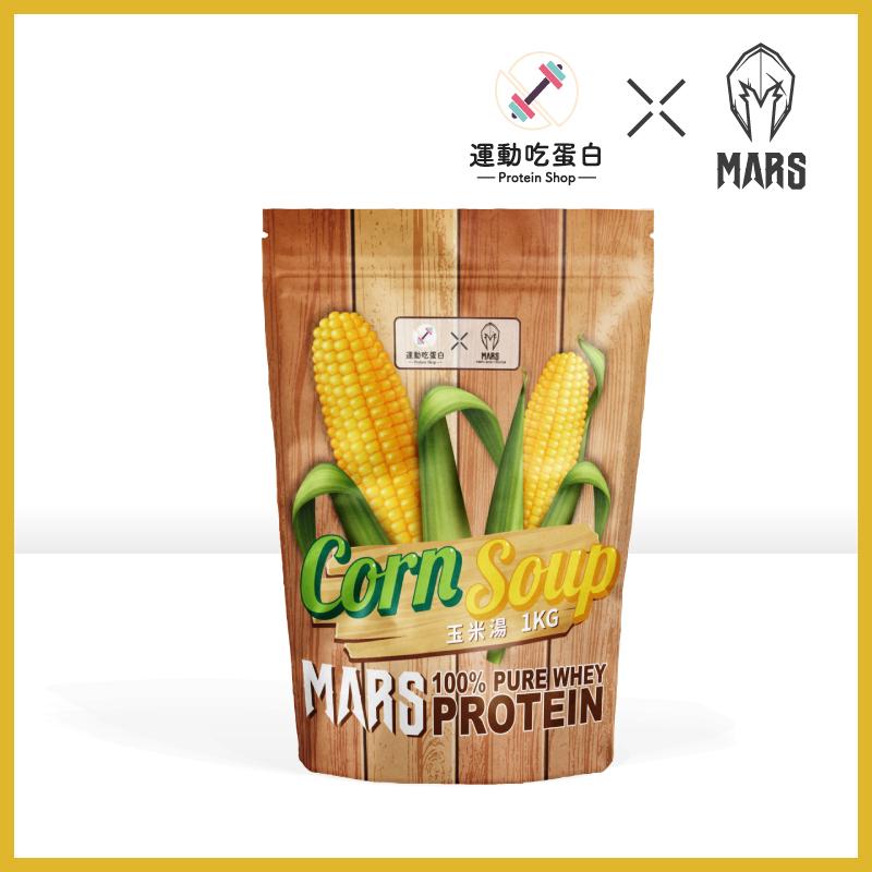 *冬天熱飲 [VIP獨享] 戰神 MARS 低脂鹹味乳清 - 玉米湯 (1kg/包)