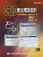 二手書博民逛書店《CPLD數位電路設計-使用Max+plusⅡ入門篇(附範例系統