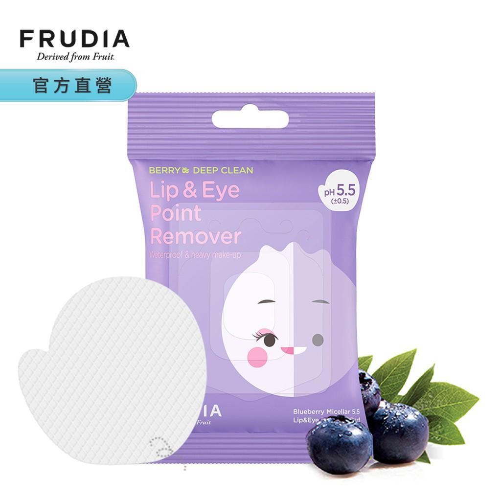 FRUDIA 莓清目秀 眼唇卸妝巾/30片裝