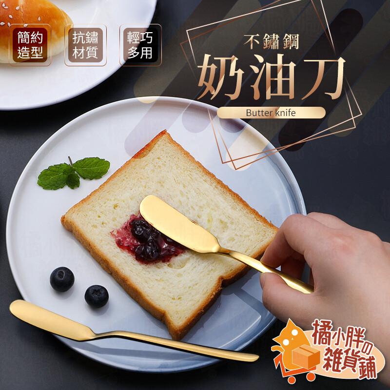 不鏽鋼奶油刀 西式果醬抹刀 簡約甜點刀 蛋糕抹刀 抹醬刀 牛油刀 蛋糕杓 甜點匙 金色