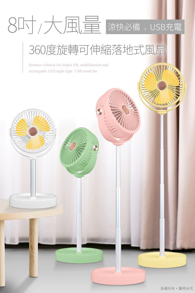 涼快必備 usb充電8吋大風量360度旋轉可伸縮落地式風扇