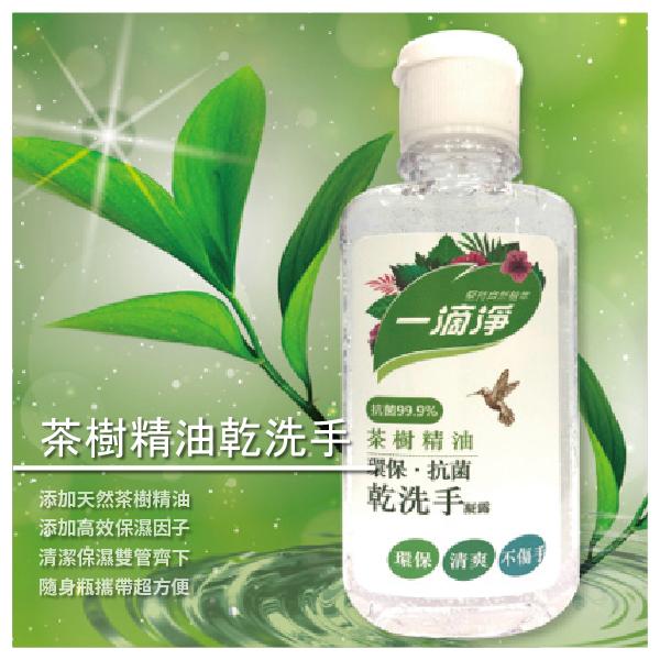【豐淇國際】一滴淨 茶樹精油乾洗手