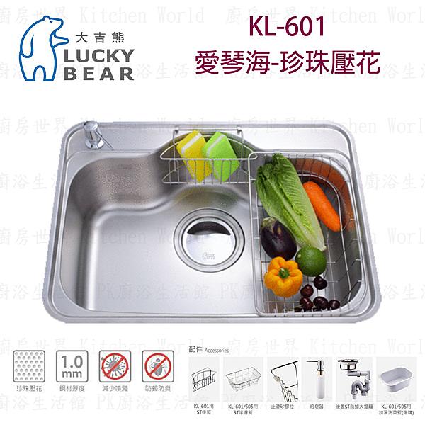【PK廚浴生活館】高雄 大吉熊 KL-601 不鏽鋼 水槽 愛琴海-珍珠壓花 實體店面 可刷卡