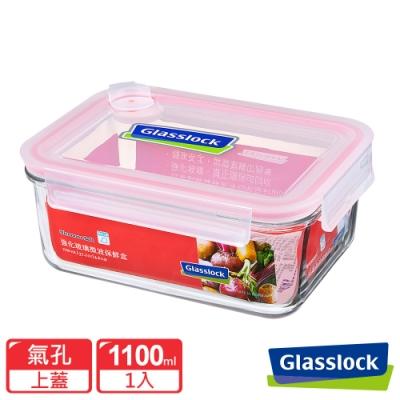 Glasslock 氣孔式微波上蓋強化玻璃保鮮盒 - 長方形1100ml(氣孔蓋)