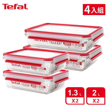 【Tefal 特福】德國EMSA 無縫膠圈防漏玻璃保鮮盒-超值四件組 (1.3Lx2+2.0Lx2)(微烤兩用)(超強30年保固)