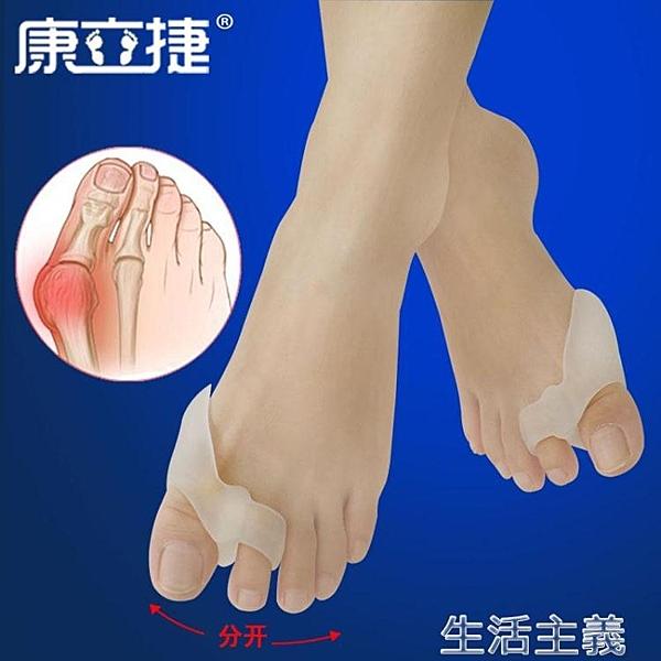 分趾器 大腳趾外翻矯正器拇指外翻腳趾頭固定矯形器日夜用硅膠分趾器男女 生活主義
