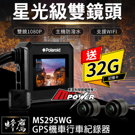 Polaroid寶麗萊 蜂鷹MS295WG 夜視雙鏡1080P GPS機車行車紀錄器
