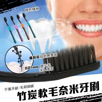 牙刷 竹炭超柔牙刷 軟毛竹炭細絲牙刷 納米牙刷 軟毛牙刷 情侶牙刷 奈米牙刷 清潔用具 【17購】