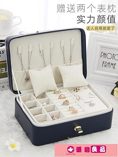 首飾盒 大容量公主歐式韓國首飾收納盒首飾盒子手飾品耳飾耳環耳釘盒帶鎖 源治良品