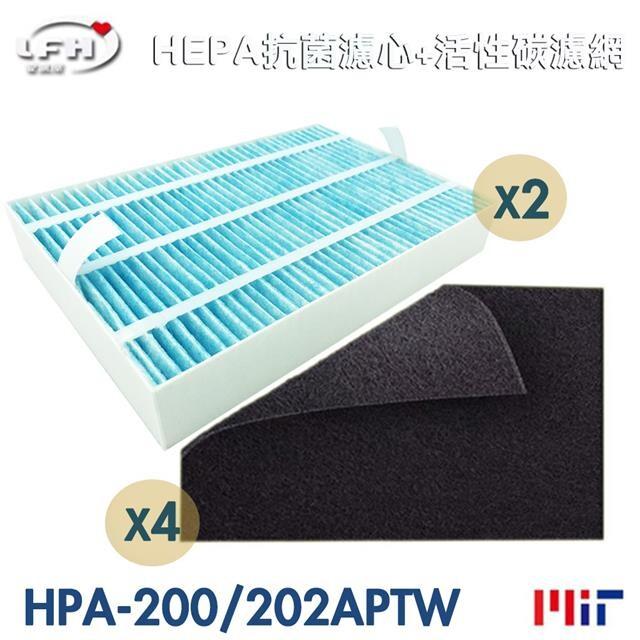 2片hepa抗菌防敏濾心+4片活性碳濾網適用honeywell hpa-200/202aptw