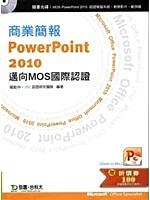 二手書博民逛書店《商業簡報 PowerPoint 2010:邁向MOS國際認證E