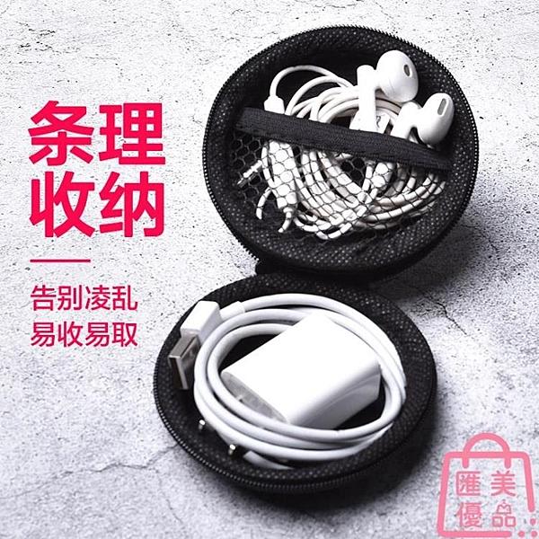3個裝 數碼包耳機傳輸線收納包收納盒迷你旅行便攜【匯美優品】