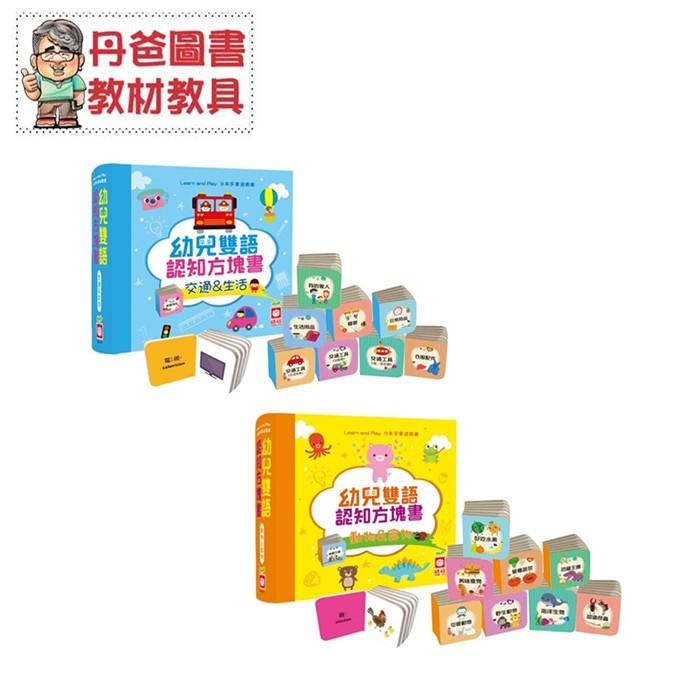 【幼福】 幼兒雙語認知方塊書:交通&生活/動物&食物【丹爸】[現貨]