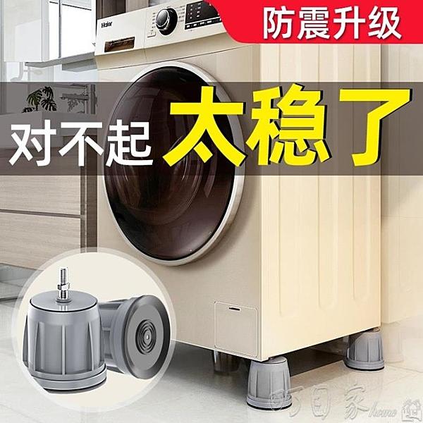 滾筒洗衣機底座通用固定防震墊高托架海爾小天鵝美的專用固定腳架YYP 【快速出貨】