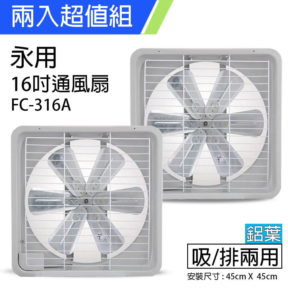 2入組永用mit台灣製 16吋(鋁葉 )吸排兩用風扇 fc-316a