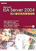 二手書博民逛書店《ISA Server 2004防火牆安裝與管理指南(附光碟)》