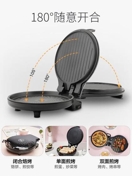 電餅鐺 蘇泊爾電餅鐺電餅檔家用雙面加熱煎餅烙餅鍋正品自動斷電新款加深