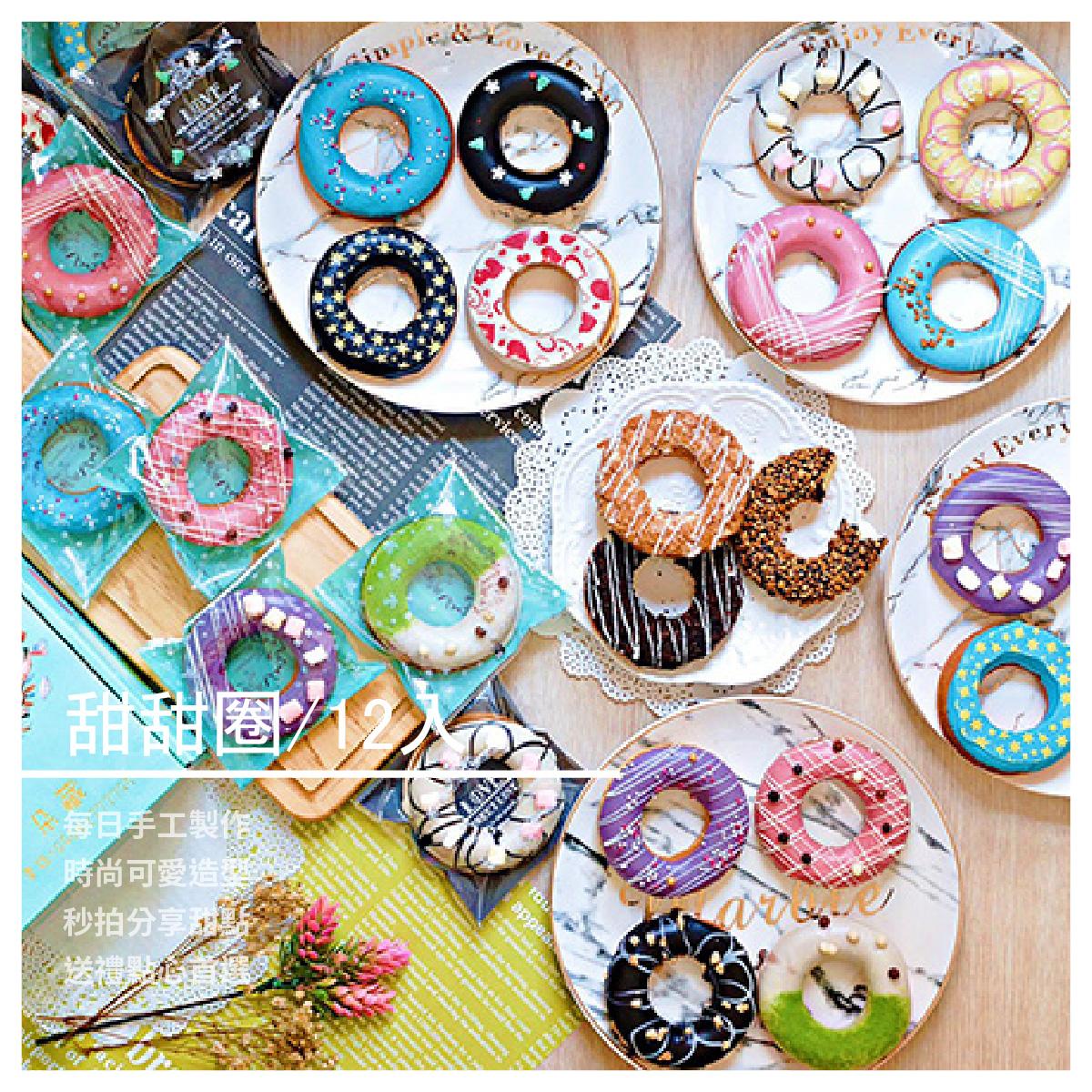 【朵藏_cake donuts】甜甜圈/12入裝/20款口味