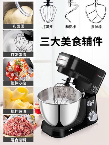 和面機 臺式打蛋器電動廚師機家用多功能和面機奶油小型全自動攪拌機